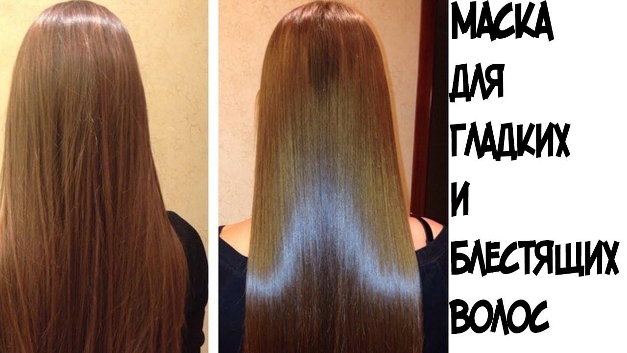 Как сделать чтобы волосы были гладкие и тяжелые 259
