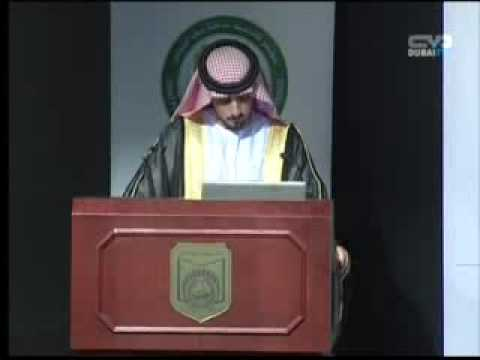 Majid Bin Mohammed opens the Dubai Polics Academy Conference 15 March 2009 17 5 MB