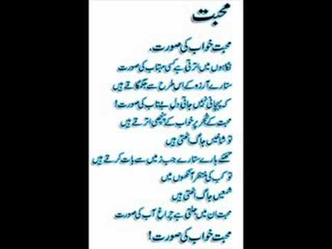 Mohabat - A poem