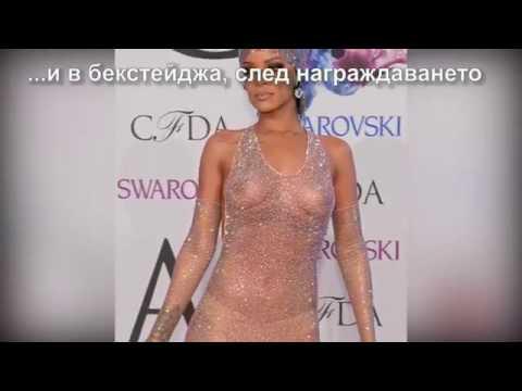Скандално разголените рокли на звездите!