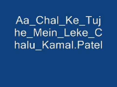 Aa Chal Ke Tujhe Mein Leke Chalu Kamal Patel