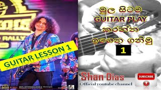 Shan Dias Guitar Lesson 1 In Sinhala