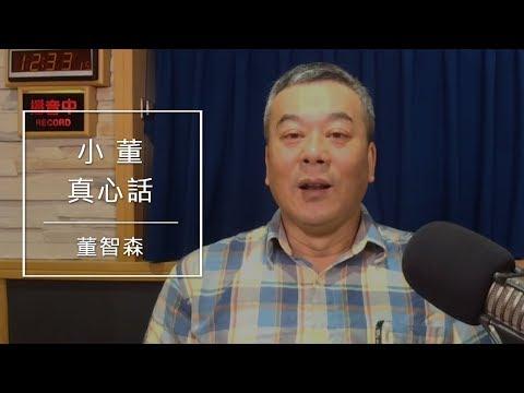 電廣-董智森時間 20190313 小董真心話-花媽收白老虎可以,韓收熊貓就是統戰?