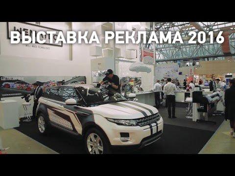 Выставка РЕКЛАМА-2016