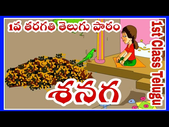 Sanaga lesson శనగ పాఠం 1st Class telugu rhymes/lessons e learn thumbnail