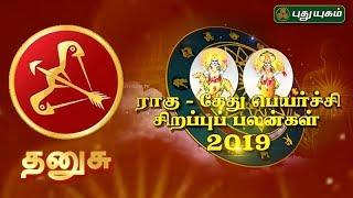 தனுசு!   ராகு-கேது பெயர்ச்சி சிறப்புப் பலன்கள் 2019   Rahu Ketu Peyarchi 2019