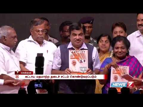 Nitin Gadkari releases BJP's election manifesto for TN polls | News7 Tamil