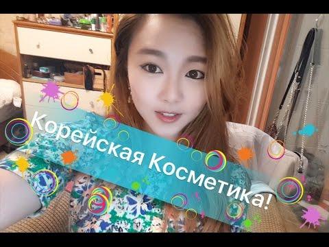 Настоящая КОРЕЙСКАЯ КОСМЕТИКА & МАКИЯЖ от Кореянки