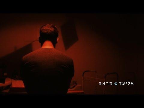 אליעד - מראה | Eliad - Mirror