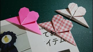 Great Origami-how to make paper bookmark heart -おりがみ-ハートのしおりの折り方-