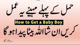 How To Get A baby Boy | Beta Paida Krny K Liay | بیٹا پیدا کرنےکا آسان ترین ٹوٹکہ