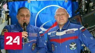 Экипаж МКС поздравил всех с Днем космонавтики - Россия 24