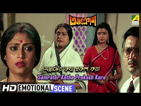 Samrater Kotha Prokash Kora | Emotional Scene | Debashree Roy | Shakuntala Barua