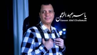 و رجعت من السفر - للموسيقار ياسر عبد الرحمن - غناء عمرو دياب
