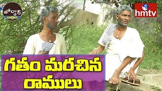 Village Ramulu Lost Memory | Village Ramulu Comedy | Jordar News | hmtv