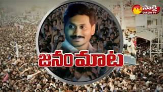 People's Voice Over Jagan PadaYatra | Slams Chandrababu - Watch Exclusive
