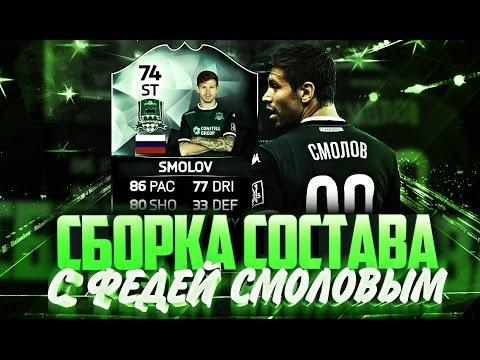 FIFA 16 - СБОРКА СОСТАВА | ФЕДОР СМОЛОВ