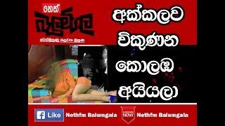 Balumgala - අක්කලව විකුණන කොළඹ අයියලා 28th July  2017