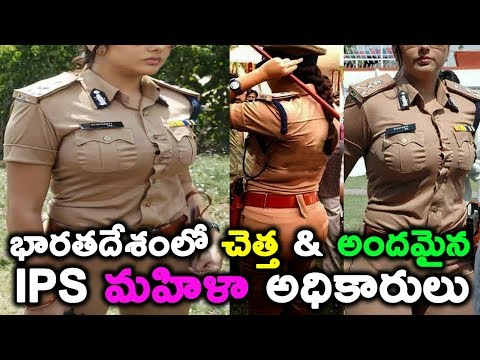 India's Most Beautiful Women IPS Officers || T Talks
