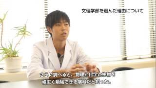 日本大学文理学部18人のストーリー〜生命科学科編〜