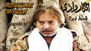 Download Angar Wadi Episode 1 | Rauf Khalid | Atiqa Odho | Qavi Khan | Khayyam Sarhadi 3Gp Mp4