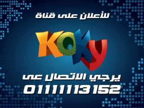 للأعلان علي قناة كوكي كيدز يرجي الاتصال علي : 01111113125