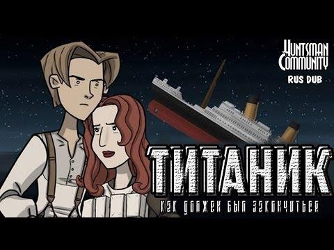 Как должен был закончиться Титаник [перевод от Huntsmana]