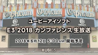 ユービーアイソフト E3 2018カンファレンス生放送!日本語同時通訳付き