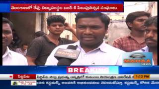 Telangana Students Union Call for Schools and Colleges Bandh on 21st July