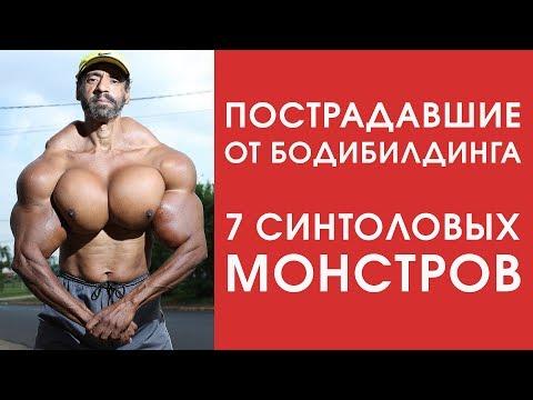 ПОСТРАДАВШИЕ от БОДИБИЛДИНГА 7 Синтоловых МОНСТРОВ-ФРИКОВ