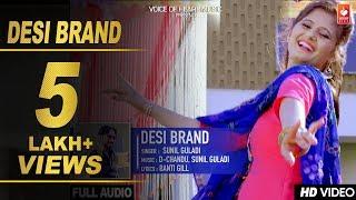 Desi Brand (Audio)   Sunil Guladi   Latest Haryanvi Songs Haryanavi 2017   VOHM