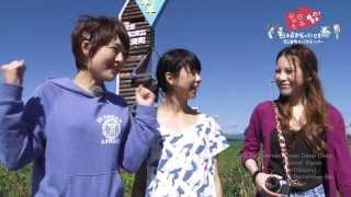 タビカレ別海町PRビデオ-本編