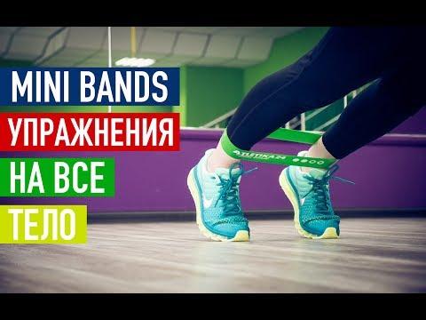 Mini Bands. Резиновая лента. Упражнения на все тело.
