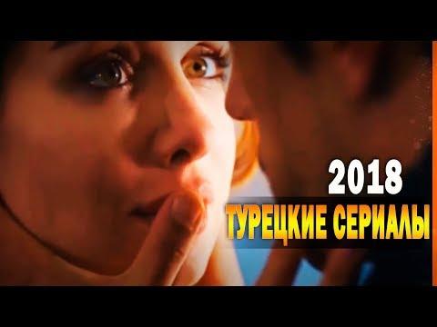 ТОП 10 Лучших Турецких Сериалов 2018