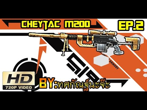 รีวิวซีรี่ย์ W.O.E กับปืน Cheytac M200 #2 BY:ทศกัณฐ์นะจ๊ะ
