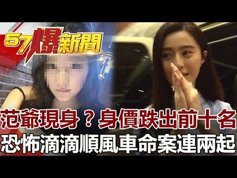 台灣-57爆新聞-20180827-恐怖滴滴順風車 謀財害命連兩起 范爺憔悴現身?