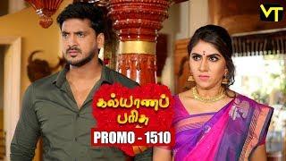 Kalyanaparisu Tamil Serial - கல்யாணபரிசு | Episode 1510 - Promo | 20 Feb 2018 | Sun TV Serial