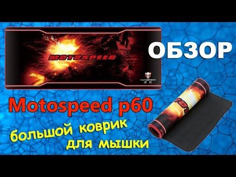 ✔ Обзор ✔ Motospeed p60 большой коврик для мышки