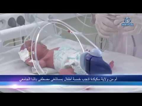 أم تلد خمسة أطفال بمستشفى مصطفى باشا الجامعي