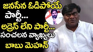 Babu Mohan Sensational Comments on Pawan Kalyan's Janasena Party | Pawan Kalyan | Top Telugu Media