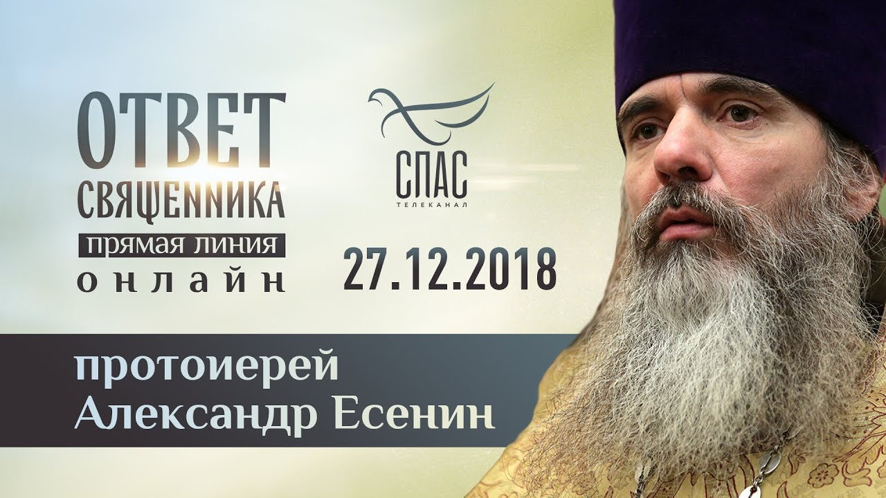 ОТВЕТ СВЯЩЕННИКА. ОНЛАЙН. ПРОТОИЕРЕЙ АЛЕКСАНДР ЕСЕНИН