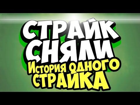 СТРАЙК СНЯЛИ - История одного страйка