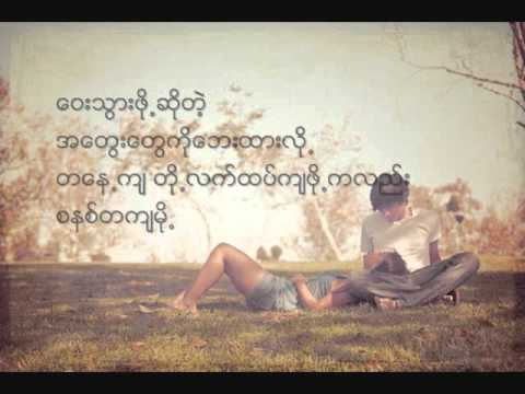 Ma Way Bu - Hlwan Paing With Lyrics video