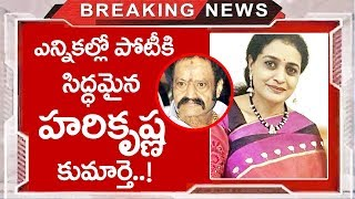 Nandamuri Suhasini To Submit Her Nomination At Kukatpally | Chandrababu | Balakrishna | Ntr | TTM