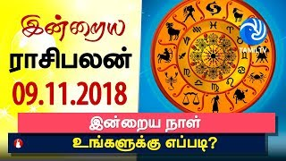 இன்றைய ராசி பலன் 09-11-2018 | Today Rasi Palan in Tamil | Today Horoscope | Tamil Astrology