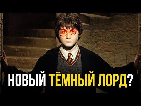 Вторая концовка Гарри Поттера. Никакого хэппи-енда!