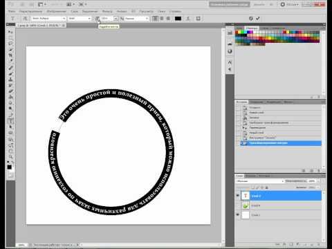 Как в фотошопе сделать текст кругом