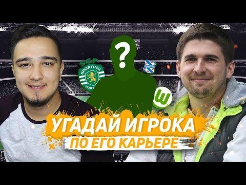 УГАДАЙ ФУТБОЛИСТА ПО КАРЬЕРЕ ft. RUHA