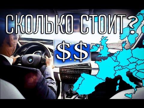 Сколько стоит поездка Москва - Париж на Авто