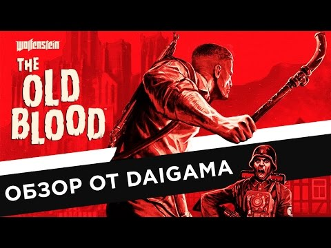 «Wolfenstein: The Old Blood»: Обзор